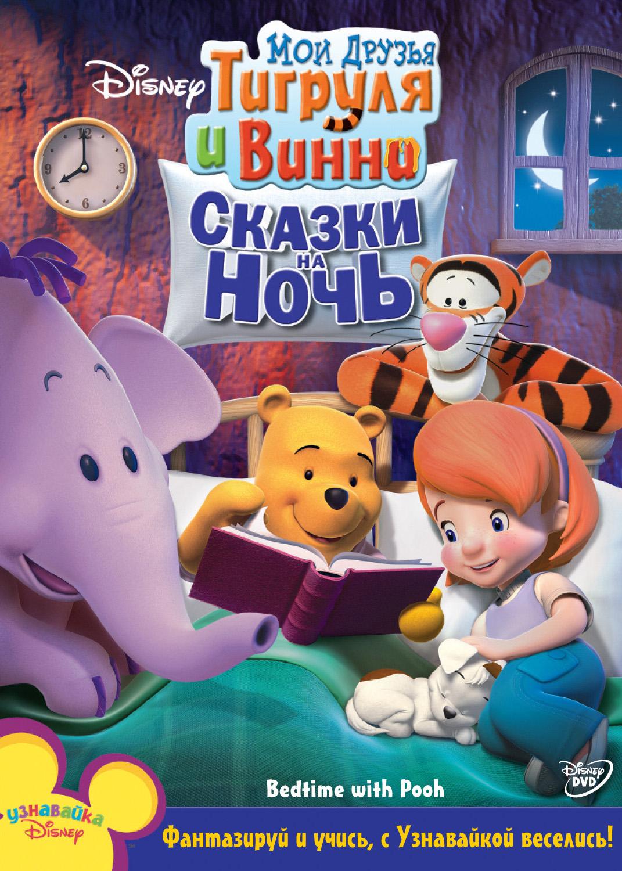 сказка на ночь смотреть мультфильм онлайн