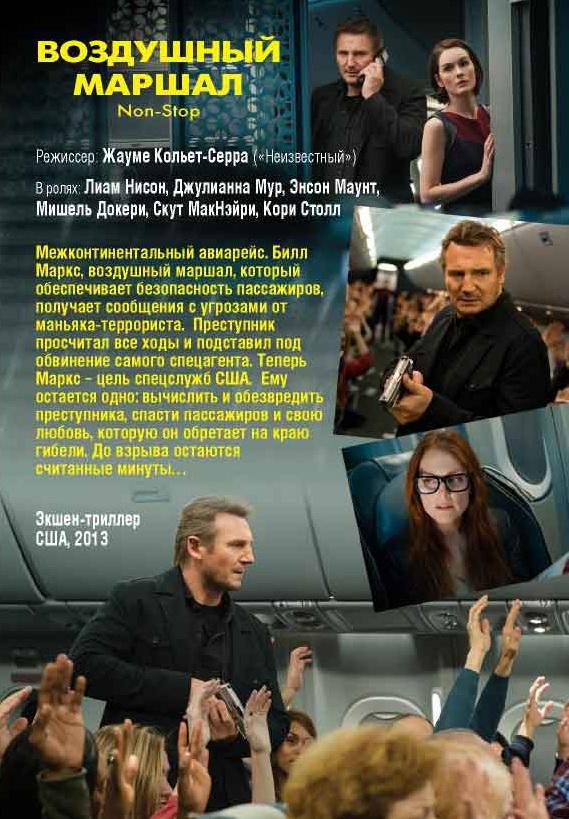 http://kinopoisk.ru/images/flyer/3911_backside_orig.jpg