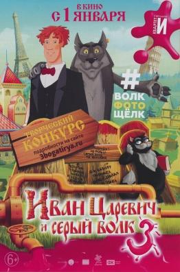 мультфильм иван царевич 3