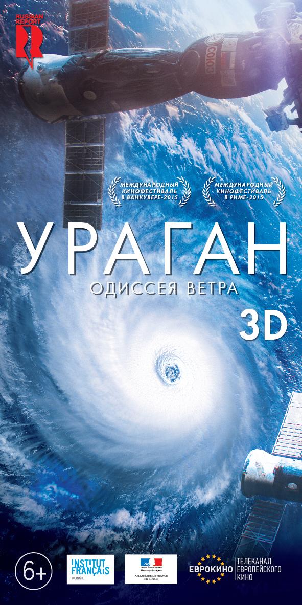 Ураган: Одиссея ветра (2015)