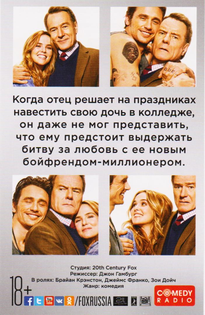 https://kinopoisk.ru/images/flyer/6614_backside_orig.jpg