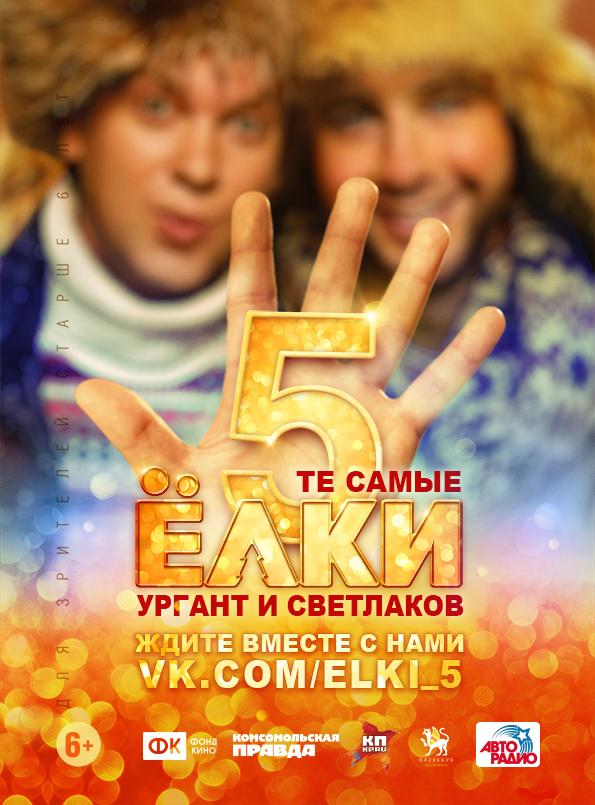 Ёлки 5 (2016)