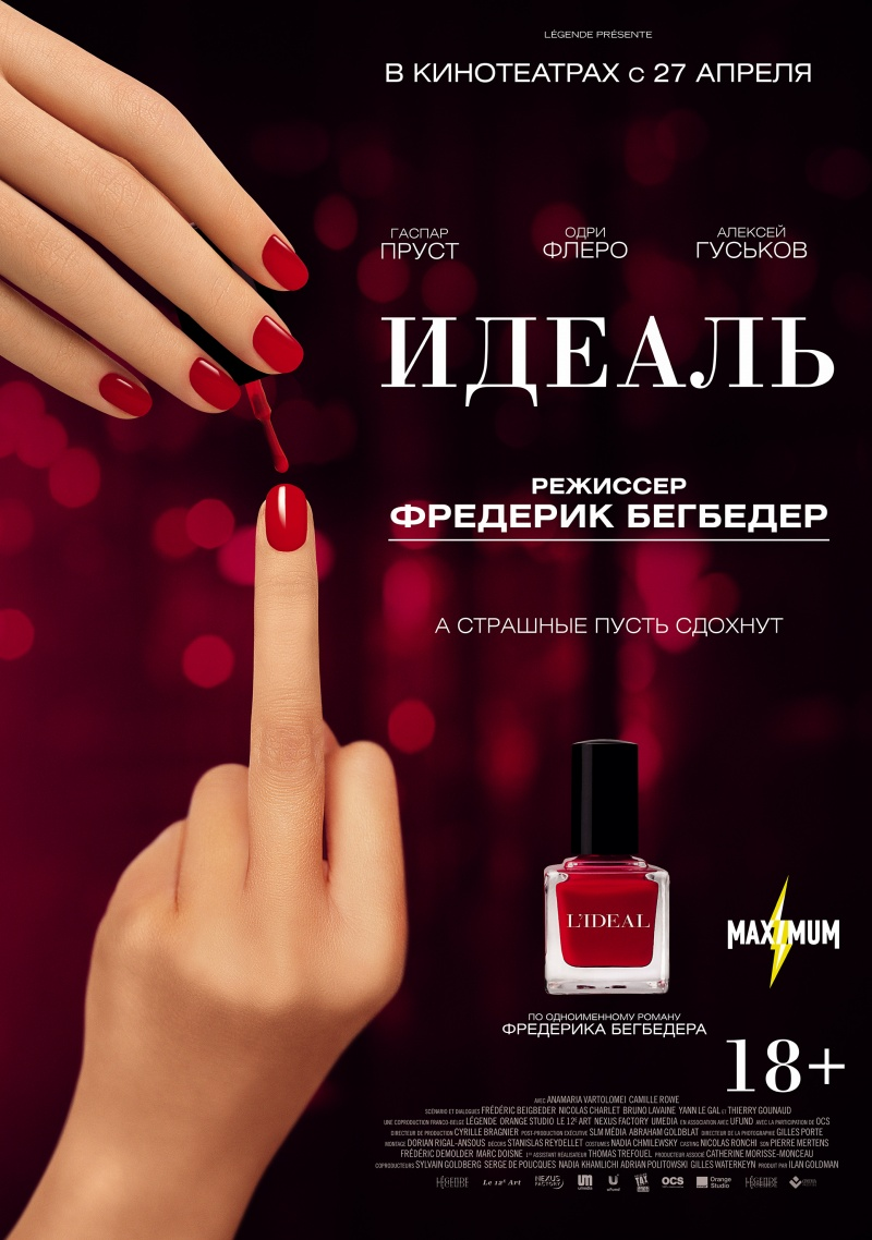 Идеаль / L'idéal (2016)