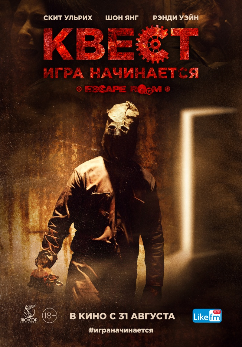Квест /  Escape Room (2017)