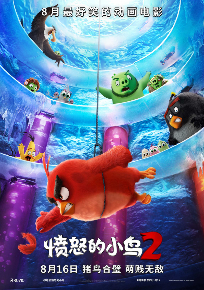 Angry Birds 2 в кино / The Angry Birds Movie 2 (2019)