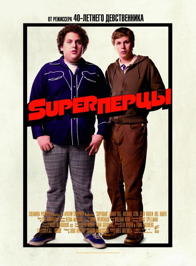[iPhone] Супер перцы / SuperBad (Грег Моттола) [2007 г., комедия, DVDRip]