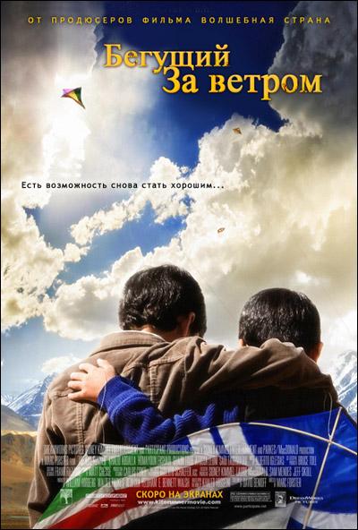 Бегущий за ветром (2007) DVD-Rip
