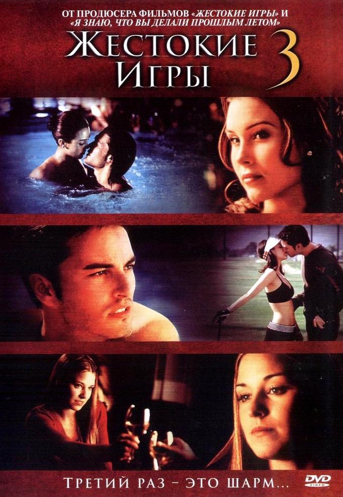 Жестокие игры 3 / Cruel Intentions 3 (Скотт Зил) [2004 г., Триллер, драма, DVD5]