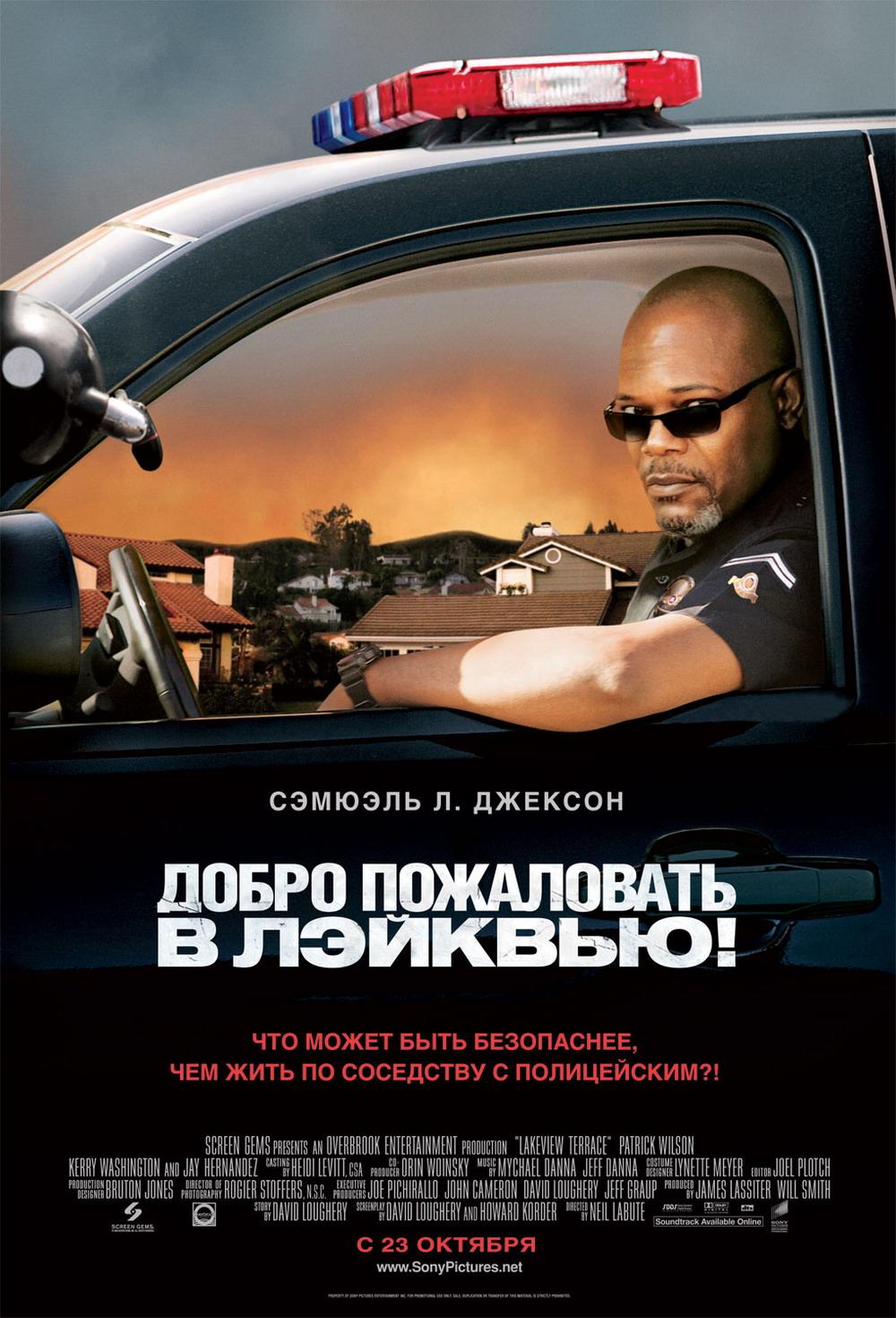 Добро пожаловать в Лэйквью! / Lakeview Terrace (Нил ЛаБут / Neil LaBute) [2008, США, триллер, драма, DVD5]