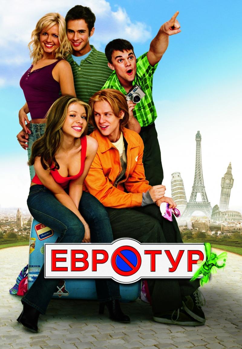 евротур фото фильм