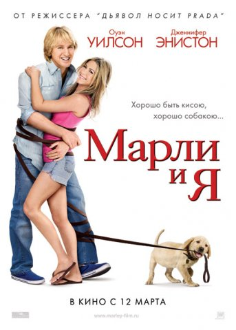 Марли ия (Marley & Me)