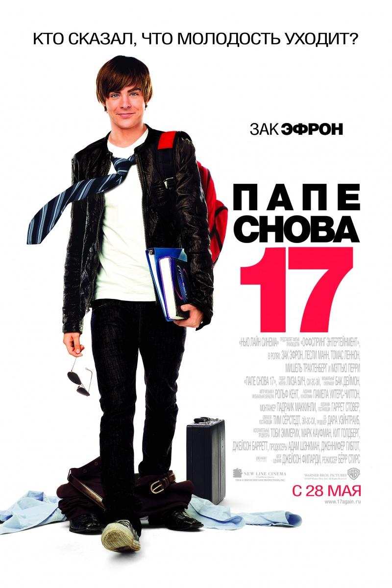 Смотреть\Скачать Папе снова 17 (2009)