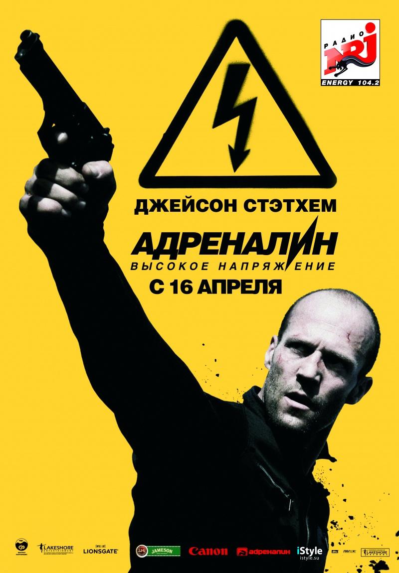 Смотреть\Скачать Адреналин 2: Высокое напряжение (2009)