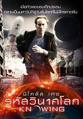 фильм знамение 2009