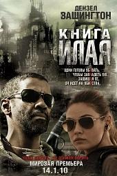 Книга Илая (2009)