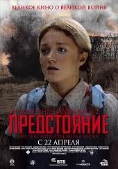 «Утомленные солнцем 2» дали жару в «Беларуси»