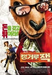 кенгуру кино смотреть онлайн