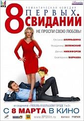 8 первых свиданий фильм смотреть онлайн)