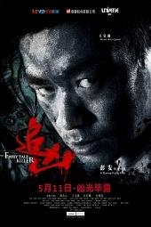 追凶(Fairy Tale Killer)poster