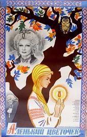 Аленький цветочек (1978)
