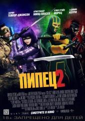 Пипец 2 (2013))