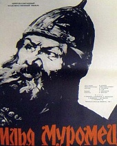 Илья Муромец (1956) title=