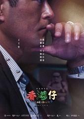 香港仔 (Aberdeen) poster