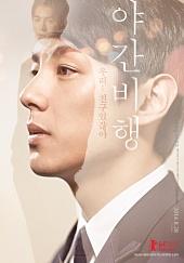 男朋友.男朋友/愛,不怕(Night Flight)poster
