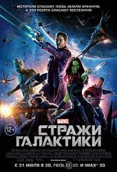 Стражи Галактики 2014)
