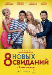 8 новых свиданий)
