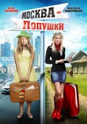 Москва-Лопушки 2014