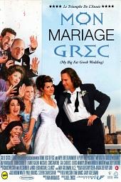 Моя большая греческая свадьба кинопоиск