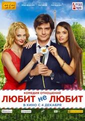 Любит не любит (2014))