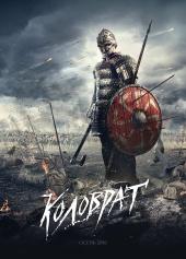 Постер Коловрат