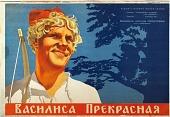кадр №1 из фильма Василиса Прекрасная (1939)