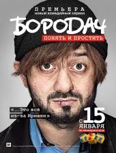 Бородач 2016