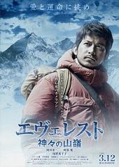 онлайн смотреть фильм эверест в хорошем качестве