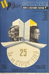 Ирония судьбы или с легким паром (1975))