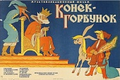 кадр №3 из фильма Конек-Горбунок (1947)