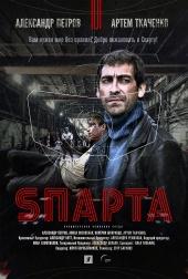 Спарта (2018)