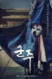 Постер Монарх / Правитель: Хозяин маски