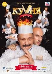 Постер Кухня. Последняя битва