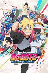Боруто: Новое поколение Наруто 1 сезон 1-54 серия