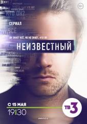 Сериал Неизвестный 3-4 серия (16.05.2017) Смотреть онлайн