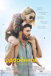 саранча фильм отзывы критиков