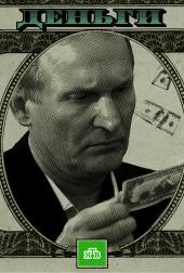 Постер Деньги