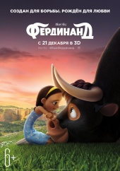 ФЕРДИНАНД (2D и 3D)