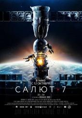 САЛЮТ-7 (2D и 3D)