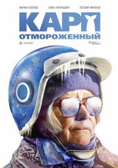 Карп отмороженный 2018)