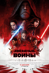 Звёздные войны: Последние джедаи 2017